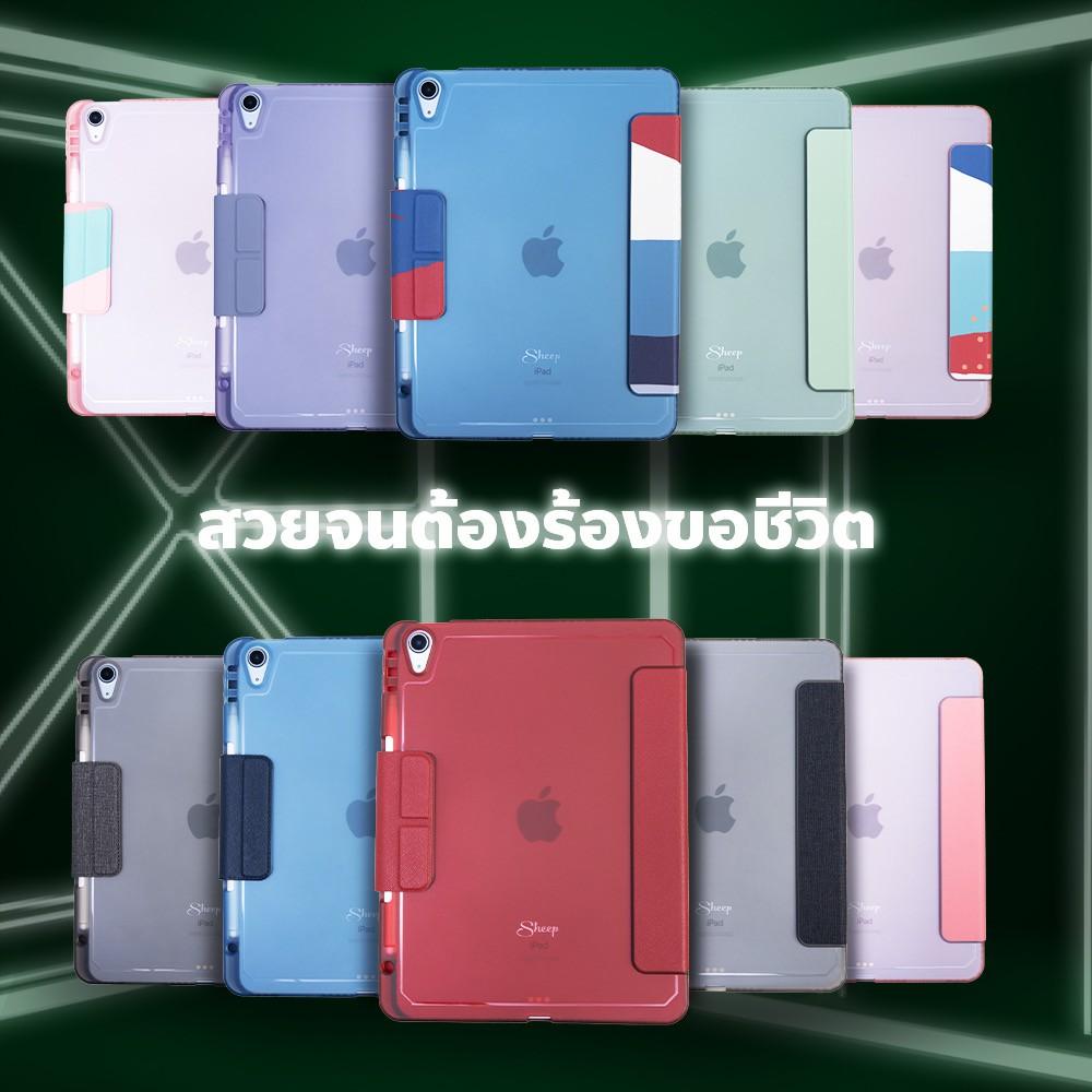 เคสไอแพด Trifold สำหรับ iPad Air4 10.9 2020 / ไอแพดแอร์ 4 มีที่เก็บปากกา Apple Pencil2 AppleSheep [สินค้าพร้อมส่งจากไทย]