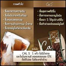 ซื้อ 6 แถมแก้ว 1 ?กาแฟแคลเอส Cal S Coffee by Primaya 1 กล่อง 10 ซอง