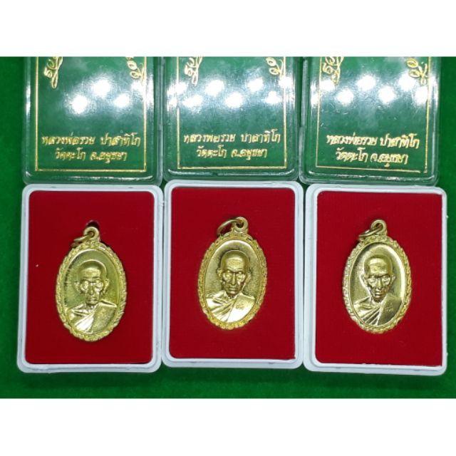 ##ประกันแท้ เหรียญหลวงพ่อรวย ปาสาทิโก 1เหรียญ รุ่น รวยๆเฮงๆ ปี60