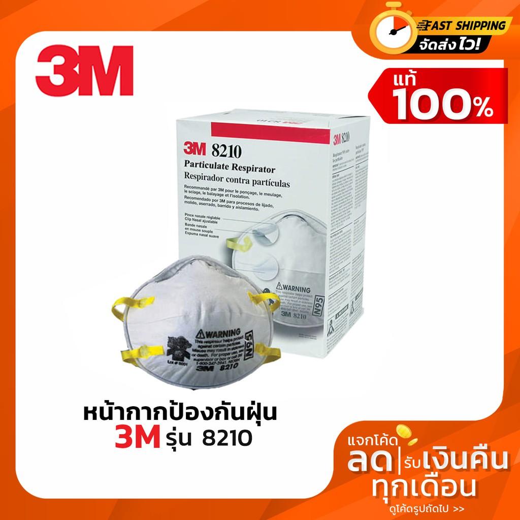 หน้ากาก 3M รุ่น8210 (N95 : NIOSH ) / 1 กล่องมี 20 ชิ้น