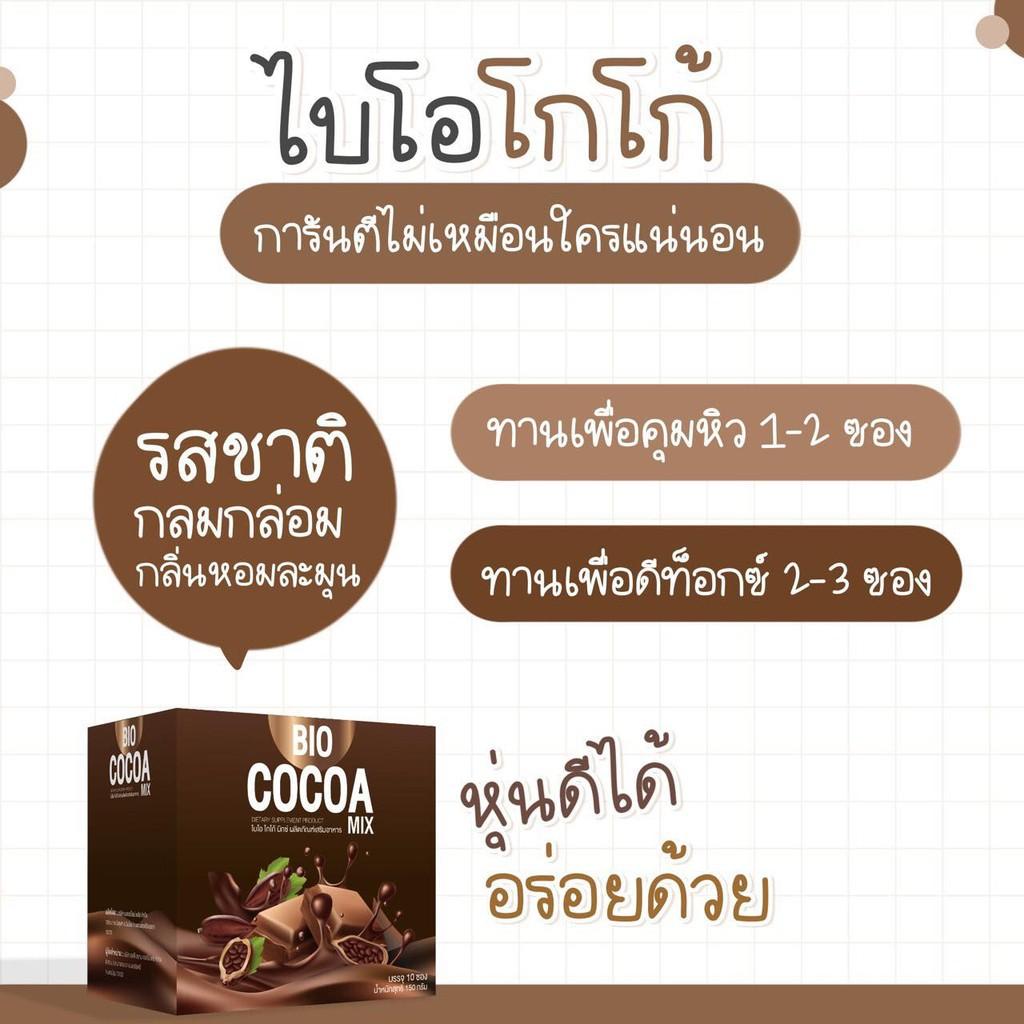 ∈□ไบโอโกโก้ มิกซ์ ของแท้ Bio Cocoa Mix 10 ซอง (1กล่อง)