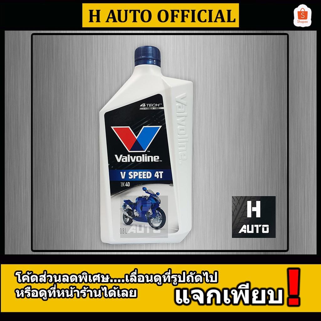 น้ำมันมอเตอร์ไซค์ 5w30 motul 🔥ใหม่🔥 น้ำมันเครื่องมอเตอร์ไซค์ คุณภาพสูง เบอร์ 40 Valvoline (วาโวลีน) V SPEED 4T (วี สปี