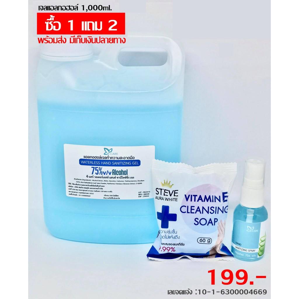 [ของแท้]ซื้อ1แถม2 เจลแอลกอฮอล์ 1000ml.75%v/v🔥 เจลล้างมือ ฆ่าเชื้อโรค แอลกอฮอล์ ฆ่าเชื้อแบคทีเรีย(ALCOHOL GEL) #พร้อมส่ง