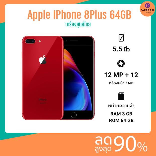 Apple IPhone 8Plus 64GB TH สีแดงRED เครื่อศูนย์ไทย เครื่องใหม่ ผ่อน0%