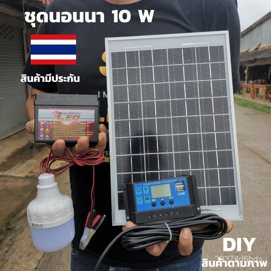 ใหม่ชุดนอนนา 10 w ไฟโซล่าอเนกประสงค์  แผงโซล่าเซลล์ 10 W แบตเตอรี่ 5A หลอด LED1หลอด12v ( นอนนา 10w ) ประกันศูนย์ไทย