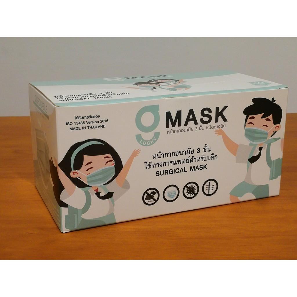 (สงกรานต์เราไม่หยุด!!! )***maskเด็ก*** G Lucky Mask สีขาว หน้ากากอนามัย 3 ชั้น ใช้ทางการแพทย์สำหรับเด็ก ผลิตในไทย