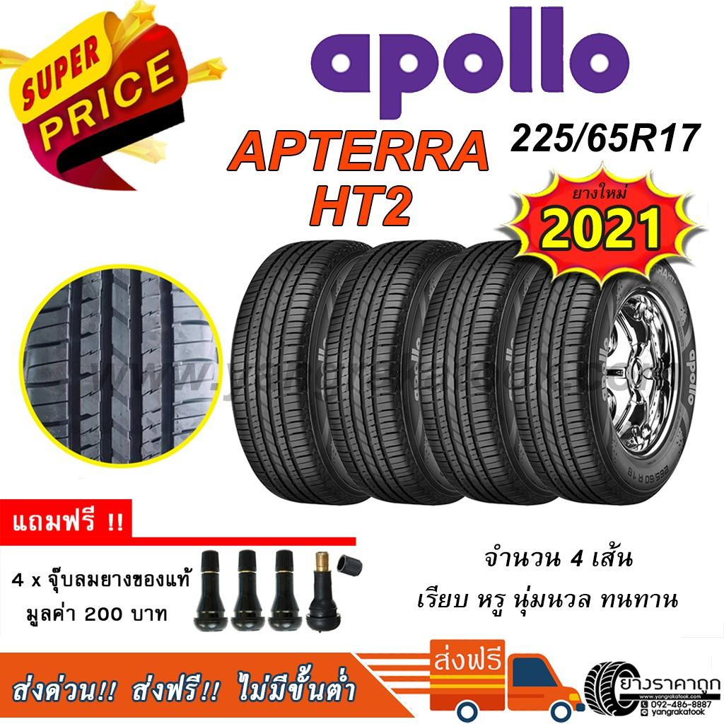 <ส่งฟรี>ยางรถยนต์ Apollo ขอบ17 225/65R17 รุ่น Apterra HT2 4เส้น ยางใหม่ ปี2021 ฟรีของแถม เรียบหรู นุ่มนวล ทนทาน