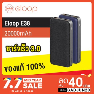 Review ORSEN by Eloop E38 แบตสำรอง 22000mAh Power Bank ชาร์จเร็วQuick Charge 3.0+Apple PD+Fast Charge