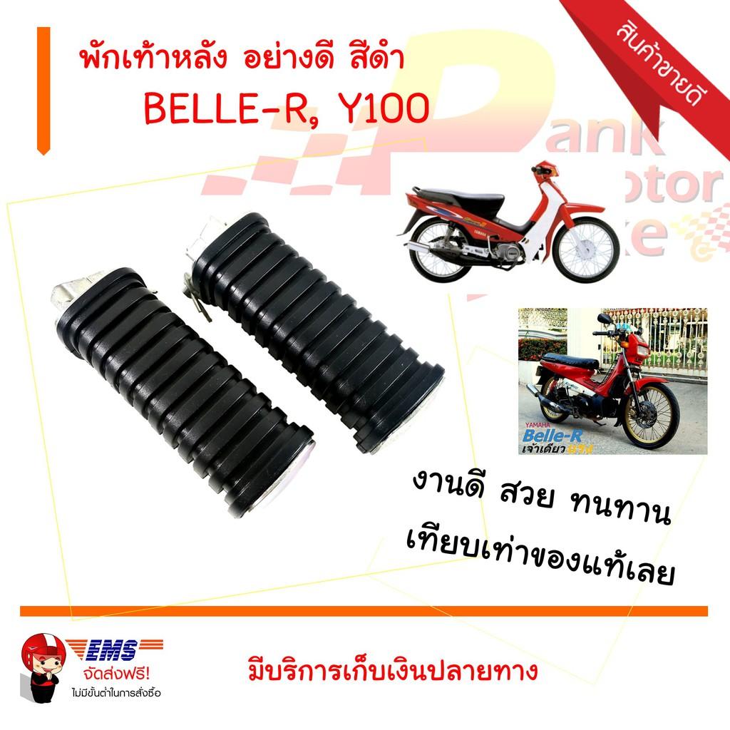 พักเท้าหลัง BELLE-R, Y100 อย่างดี สีดำ
