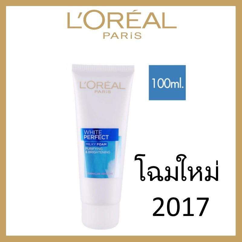 🐵 ลอรีอัล ปารีส ไวท์ เพอร์เฟ็คท์ โฟมล้างหน้า 100 มล. L'OREAL PARIS WHITE PERFECT MILKY FOAM 100 ml   Shopee Thailand