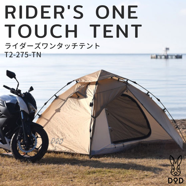 DOD - เต้นท T2-275-TN [RIDER'S ONE TOUCH TENT BEIGE] 20093011
