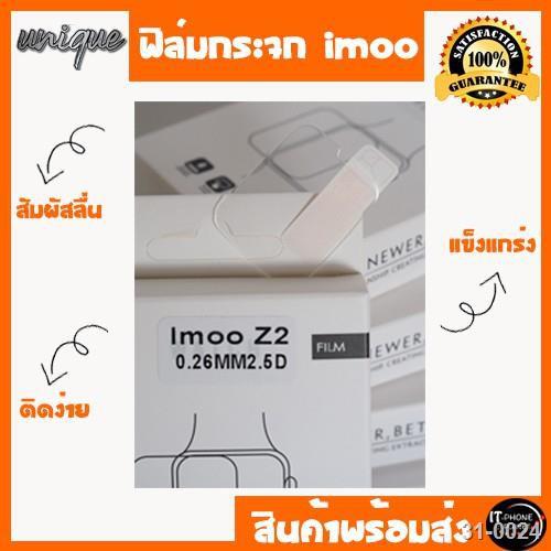 ✆ฟิล์มกระจก IMOO Z2 (ตรงรุ่น-ไม่เต็มจอ-เว้นกล้อง) Z2 (รุ่นเทียบ-เต็มจอ-ทับกล้อง) Z3 Z5 Z6 นาฬิกาโทรศัพท์ไอมู่ ไอโม่ ไอโม