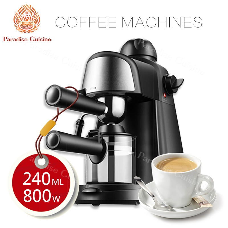 240ML เครื่องชงกาแฟ เครื่องชงกาแฟสด เครื่องทำกาแฟ เครื่องเตรียมกาแฟ อเนกประสงค์ เครื่องชงกาแฟอัตโนมัติ Coffee Machines