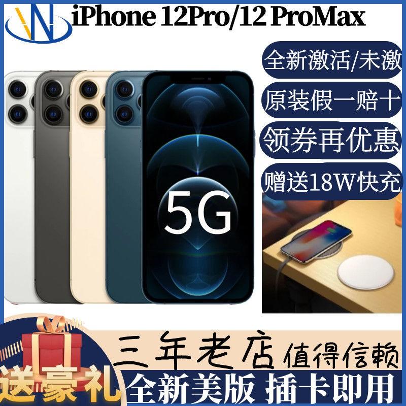 โทรศัพท์มือถือ สมาร์ทโฟน โทรศัพท์เกมมิ่ง โทรศัพท์ผู้สูงอายุ>Apple/New US version with lock iPhone 12ProMax black solutio