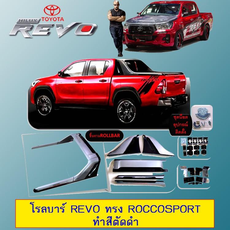 โรลบาร์ Rollbar Revo ทรง RoccoSport ทำสีตัดดำ
