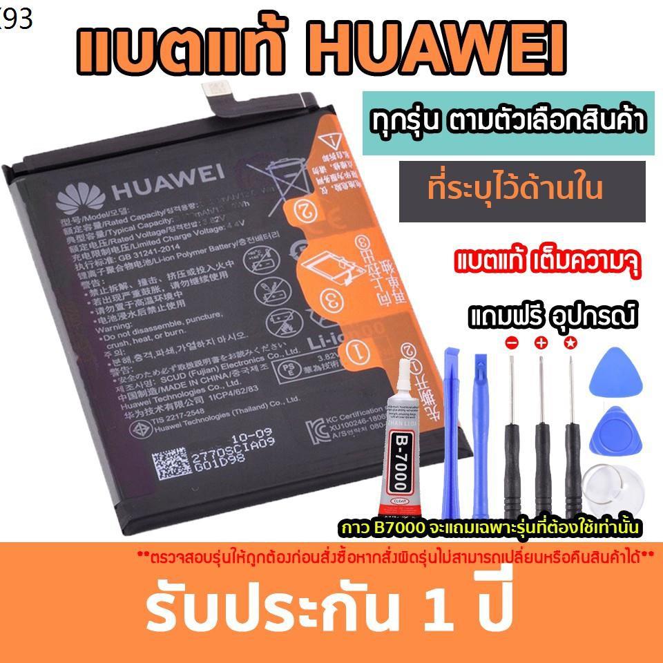 แบตแท้ Huawei แบตแท้หัวเว่ยทุกรุ่น nova 2i 3i GR5 p9 p10 p10+ p20 Pro mate9 mate9Pro mate10 mate10Pro mate20 y9 y7 y6ii