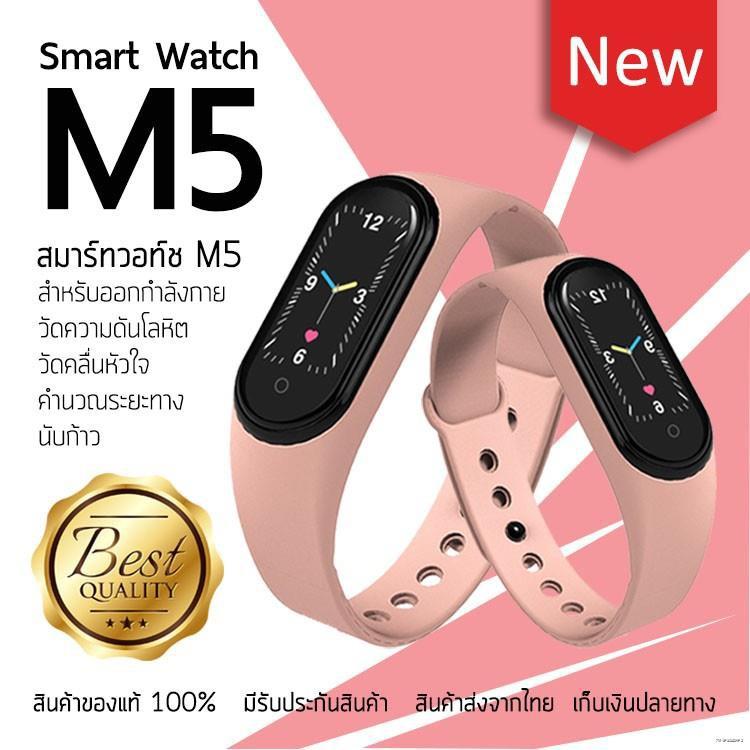 ยางยืดออกกําลังกาย■ 🌹นาฬิกาสมาร์ท M5 Smart Watch สายรัดข้อมือสมาร์ท กันน้ำ ฟังเพลงได้ โทรคุยได้ผ่านบลูทูธ โหมดการออกกำ