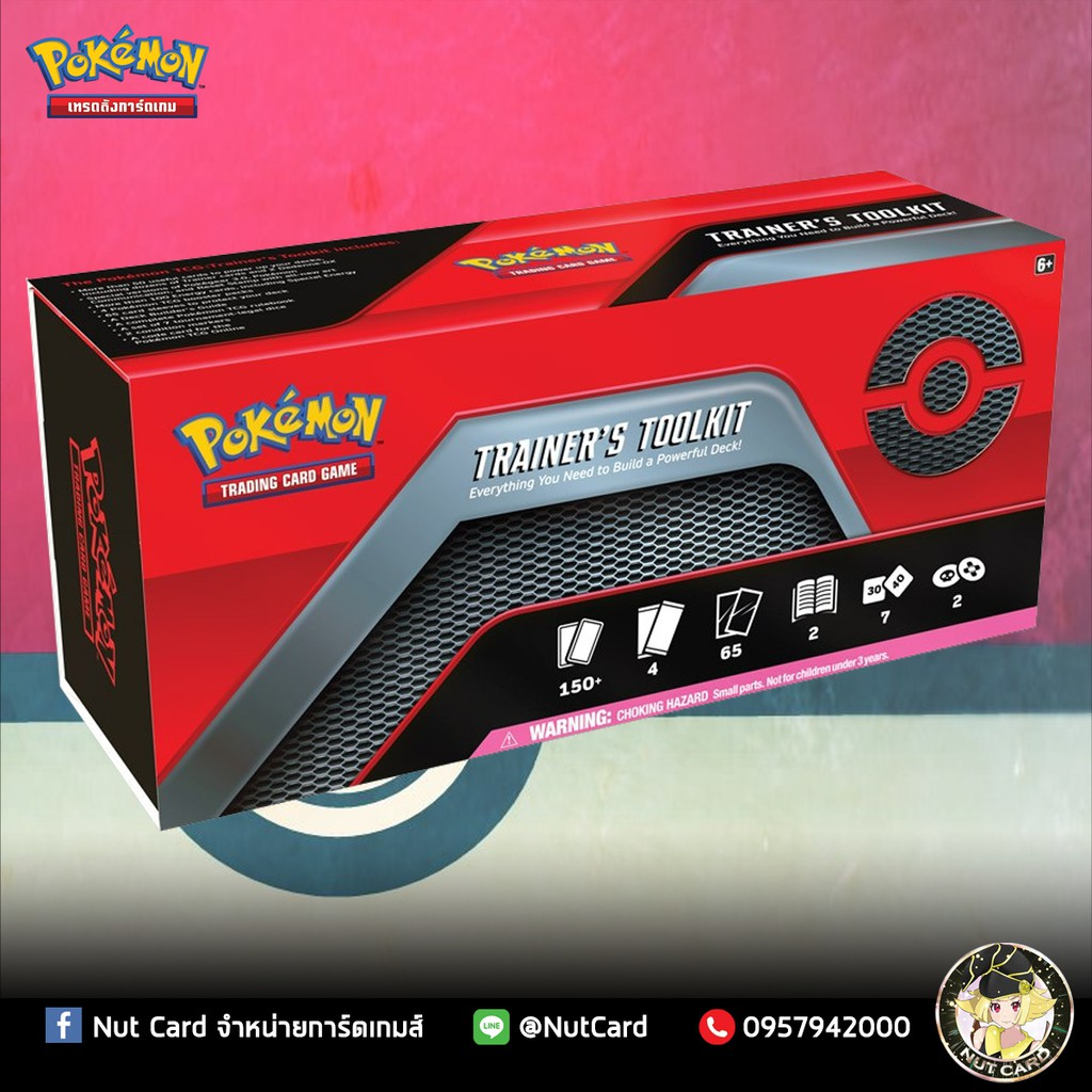[Pokemon] Trainer's Toolkit (Pokemon TCG)