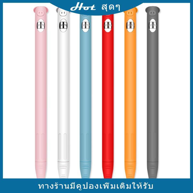 🔥พร้อมส่ง เคสปากกา เคส apple pencil Gen1 gen2 ปลอกปากกา เคสซิลิโคน case applepencil เคสปากกาเจน1 เคสปากกาเจน2พร้อมส่ง