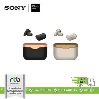 Sony หูฟังไร้สาย รุ่น WF-1000XM3 True Wireless Active Noise Canceling