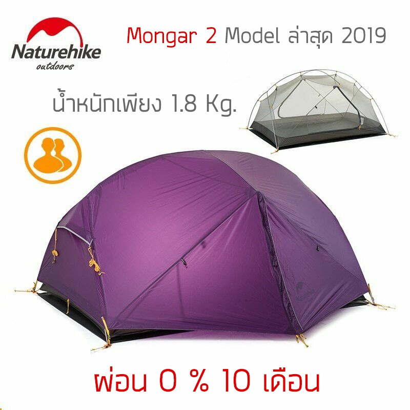 เต็นท์ Naturehike Mongar 2-3 คน รุ่นล่าสุด ของใหม่ ของแท้ พร้อมส่งจากไทย เต๊นท์เดินป่า เต๊นท์น้ำหนักเบา