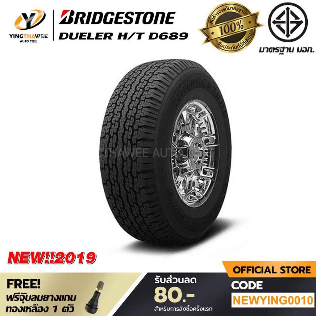 [จัดส่งฟรี] BRIDGESTONE 245/70R16 ยางรถยนต์ รุ่น DUELER H/T D689 จำนวน 1 เส้น แถมจุ๊บลมยางแกนทองเหลือง 1 ตัว