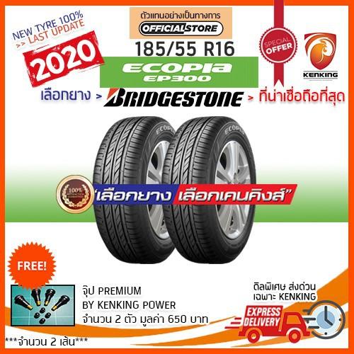 ผ่อน 0% 185/55 R16 Bridgestone รุ่น Ecopia EP300 ยางใหม่ปี 2020✨ (2 เส้น) ยางขอบ16  Free!! จุ๊ป Kenking Power 650฿