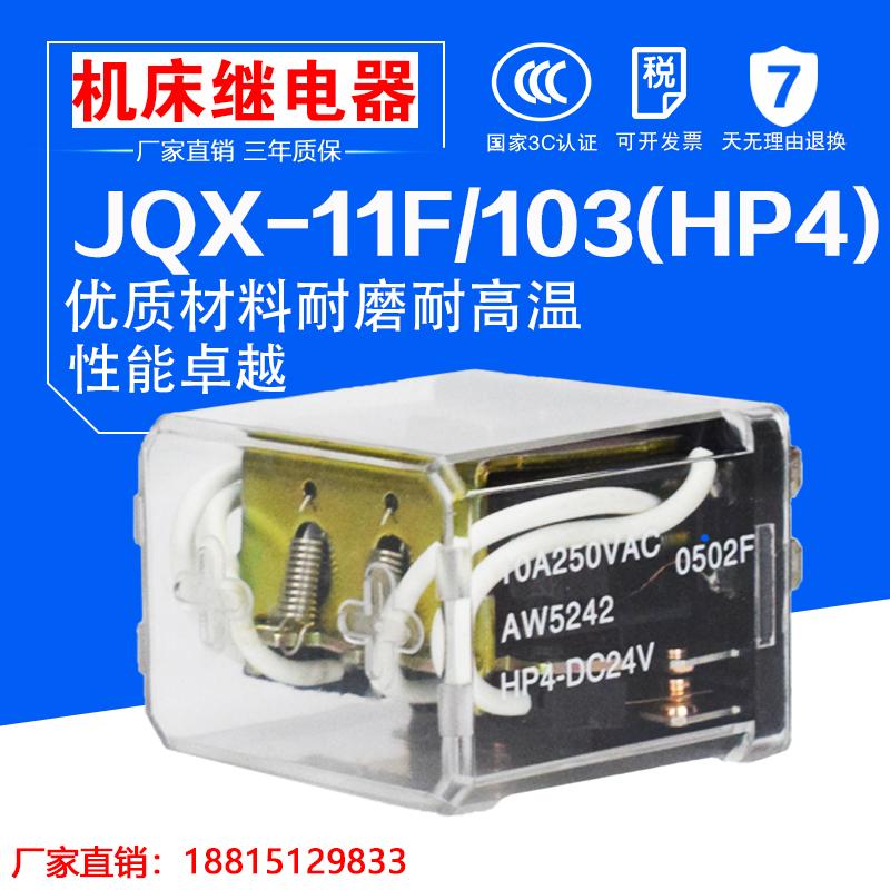 รีเลย์เครื่องมือสําหรับ Hp4 Jqx - 11 F 103 Jqx - 11 F - 103 - Dc24V Ac220V Cnc