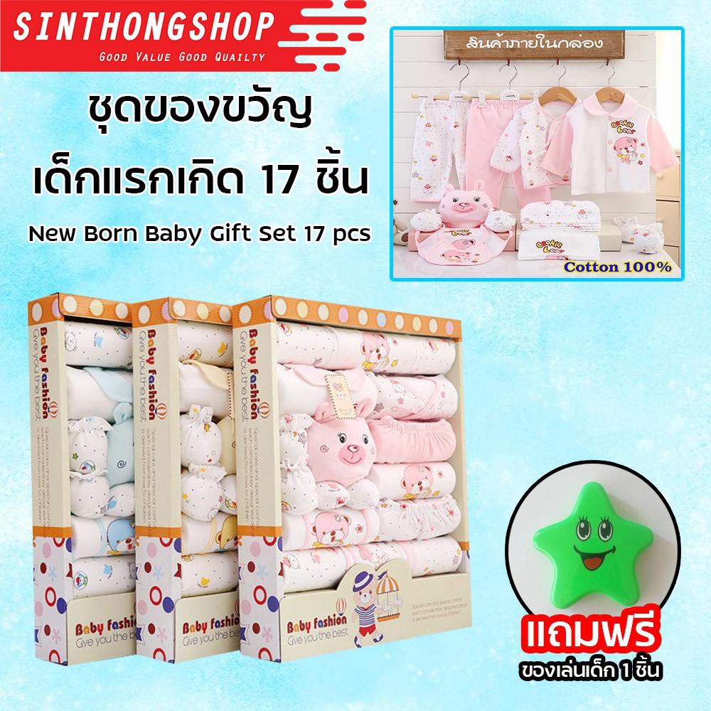 New Born Baby Gift Set 17 Pcs ชุดของขวัญเด็กแรกเกิด 17 ชิ้น ชุดเด็กแรกเกิด เสื้อผ้าเด็กแรกเกิด Sinthongshop.