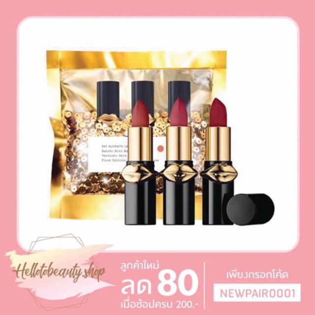 พร้อมส่ง PAT MCGRATH LABS : Mini MatteTrance™ Lipstick Skin Show Trio