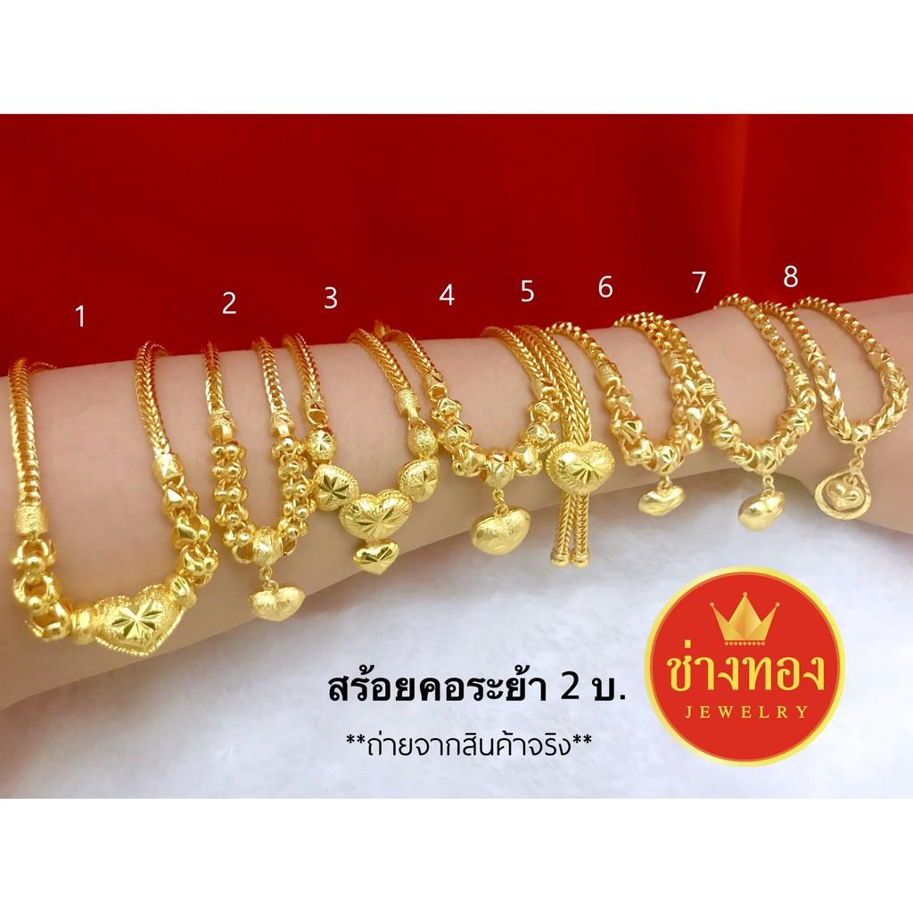 สร้อยคอระย้า 2บาท ทองชุบ ทองไมครอน ทองโคลนนิ่ง  ทอง96.5 ทองราคาถูก ทองราคาส่ง เศษทอง ทองหุ้ม ทองคุณภาพดี