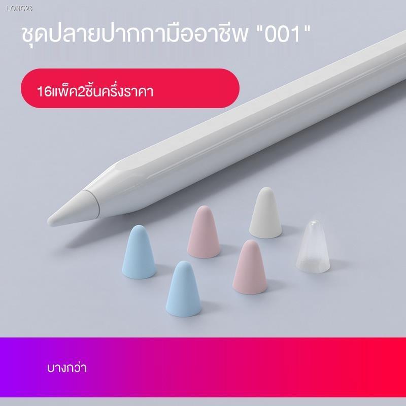 ปากกาไอแพด [วางมือบนจอได้] ปากกาไอแพด วางมือแบบ Apple Pencil stylus ipad ►>Apple applepencil nib ปกปากกาซิลิโคนรุ่น ip1m