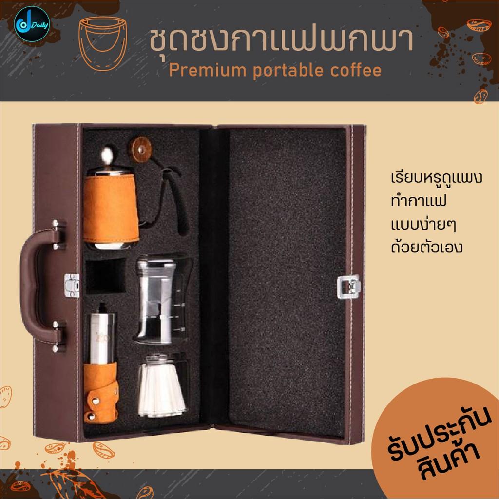 Portable Coffee ชุดชงกาแฟพกพา กระเป๋าชุดชงกาแฟ เครื่องทำกาแฟด้วยตัวเอง