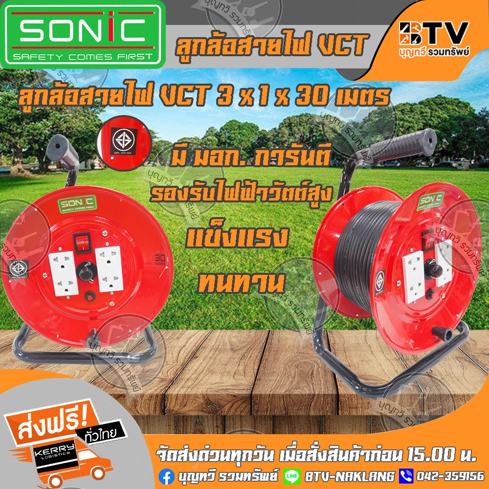 ล้อเก็บสายไฟ SONIC VCT 3 x 1 x 30 เมตร ลูกล้อสายไฟ  คละสี  โรลม้วนสายไฟ โรลเก็บสายไฟ ส่งฟรี