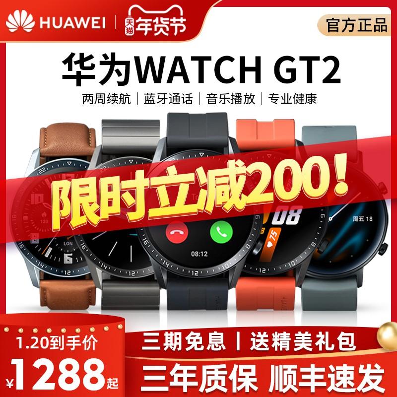 สร้อยข้อมือกีฬา[จำกัด 200 ส่วนลด SF Express] Huawei Watch GT2 สปอร์ตสมาร์ทโฟน 3pro หูฟังบลูทู ธ โทรเพลงผู้ชายและผู้หญิง