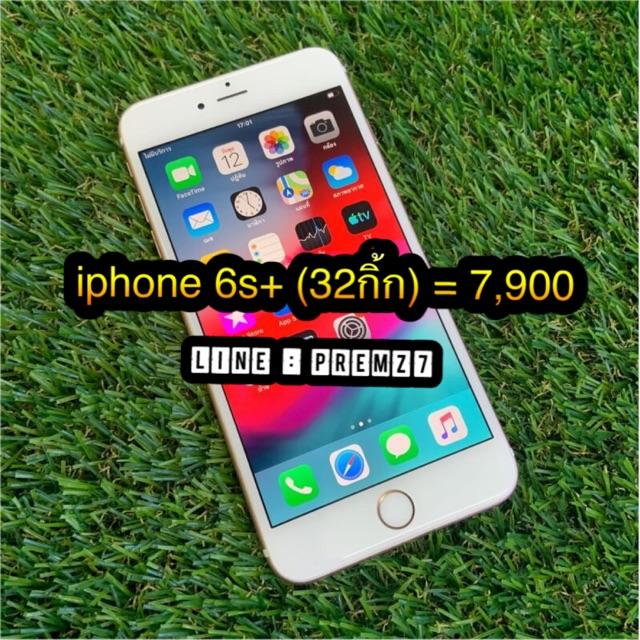 iphone 6s plus สีทอง สวยๆ 32กิ้ก