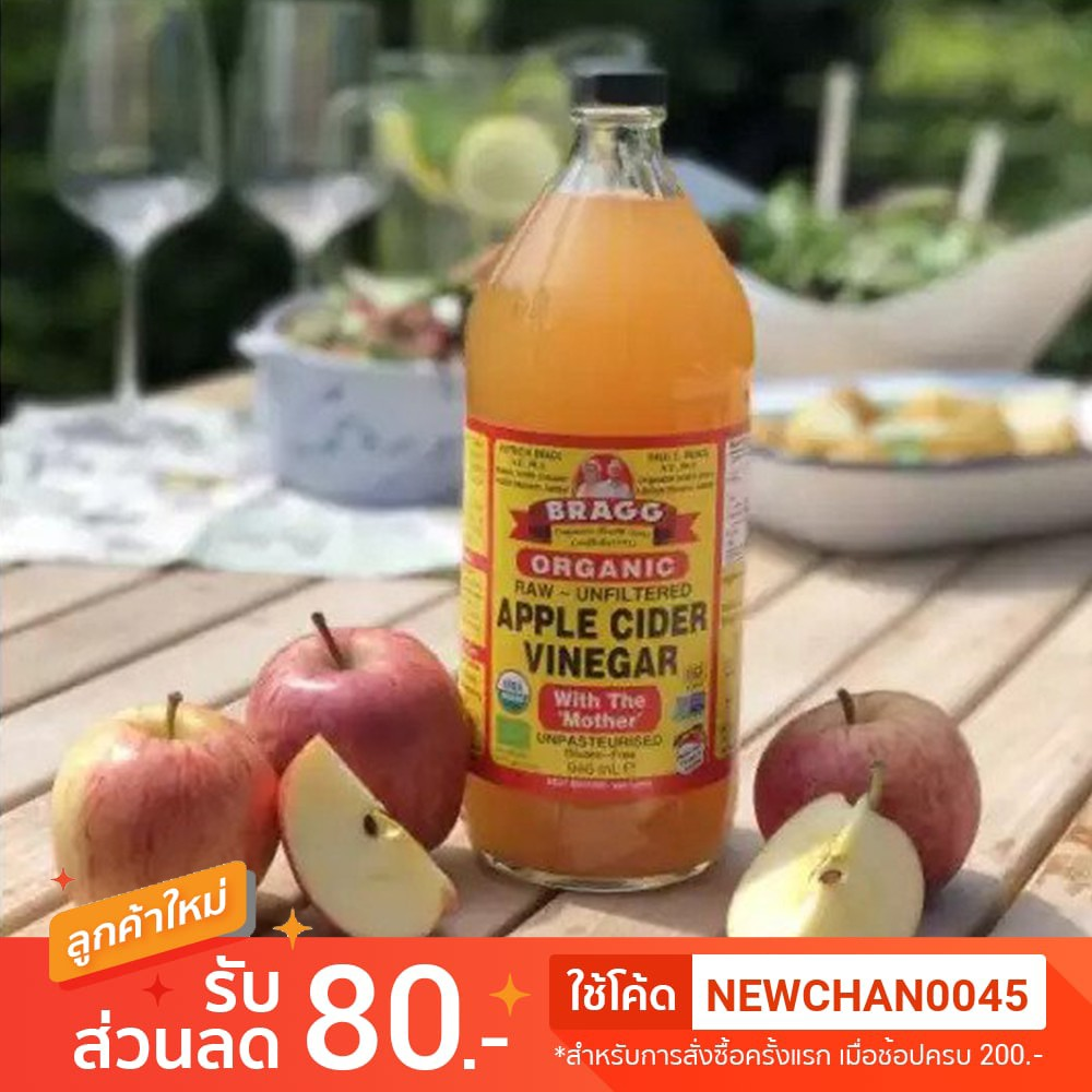 (พร้อมส่ง ของแท้) แอปเปิ้ลไซเดอร์ Bragg Organic Raw Unfiltered Apple Cider Vinegar With The 'Mother' Unflavored