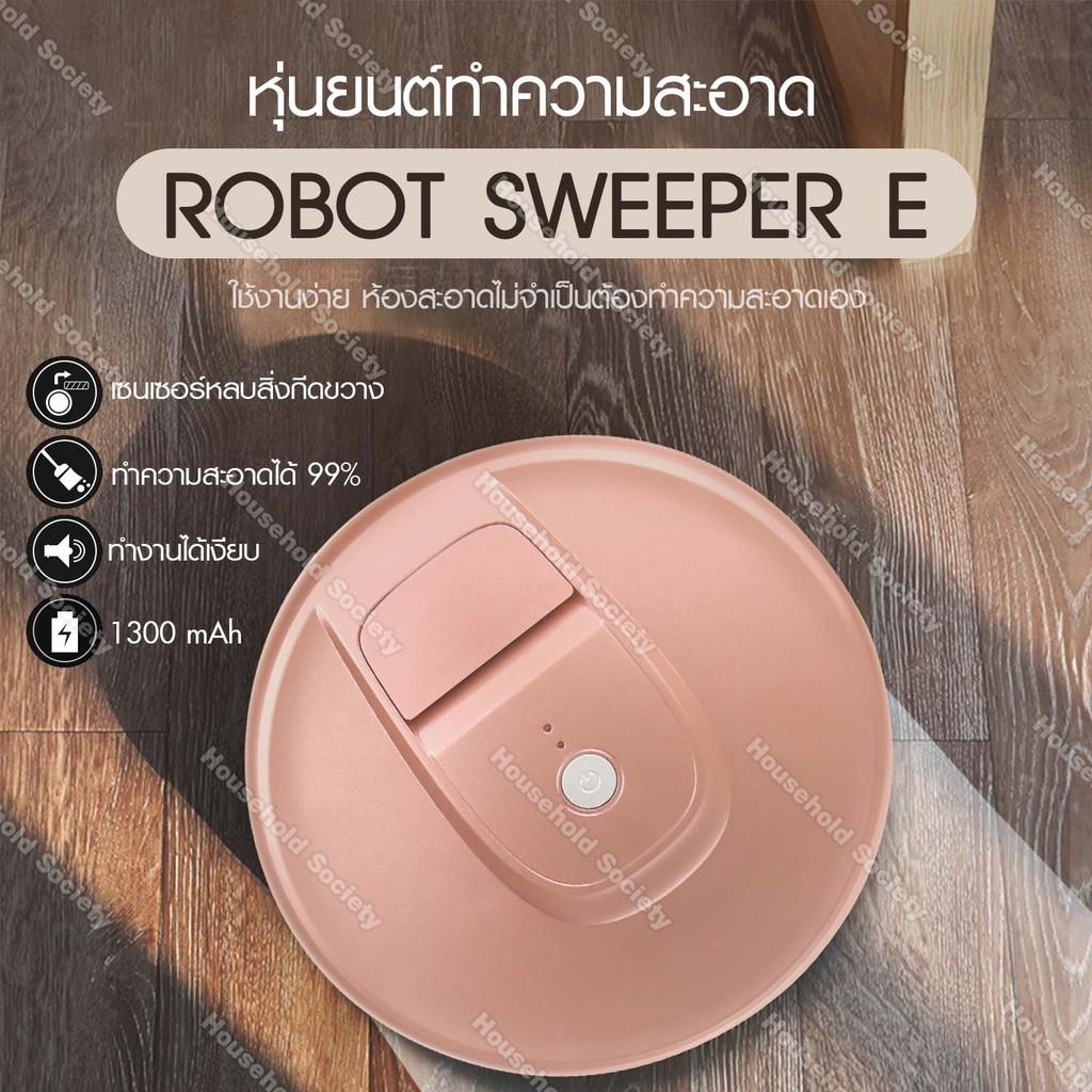 HHsociety หุ่นยนต์ดูดฝุ่น Robot Sw
