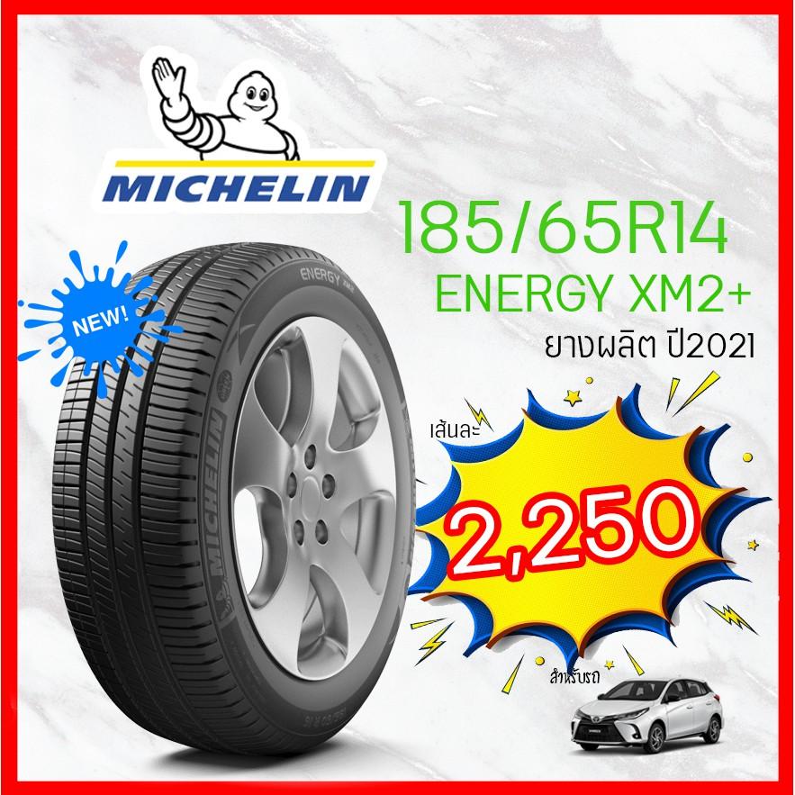 [ยางปี2021] MICHELIN ยางรถยนต์ 175/65R14 และ 185/65R14  Energy XM2+ จำนวน 1 เส้น
