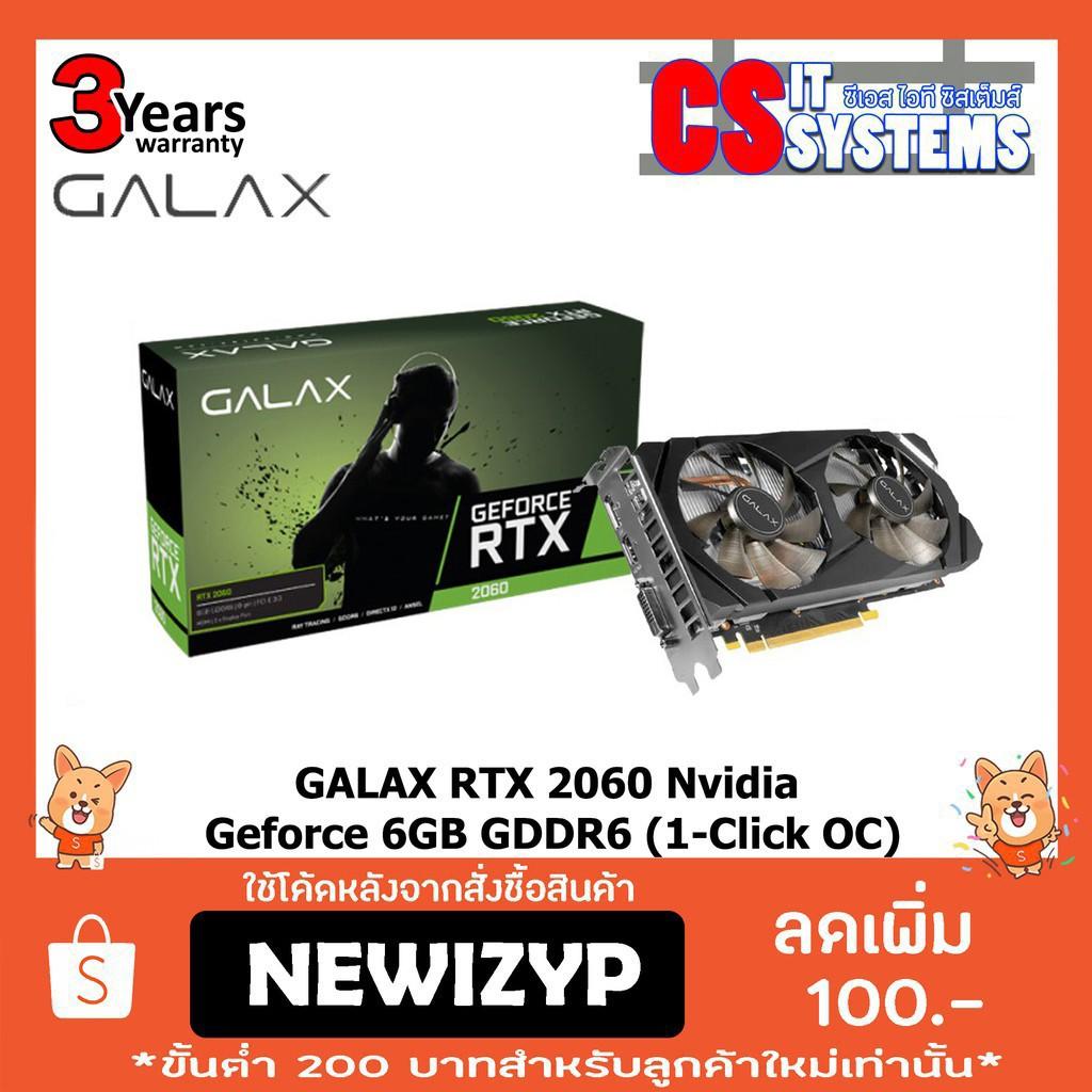 GALAX RTX 2060 Nvidia Geforce 6GB GDDR6 (1-Click OC) รับประกัน 3ปี