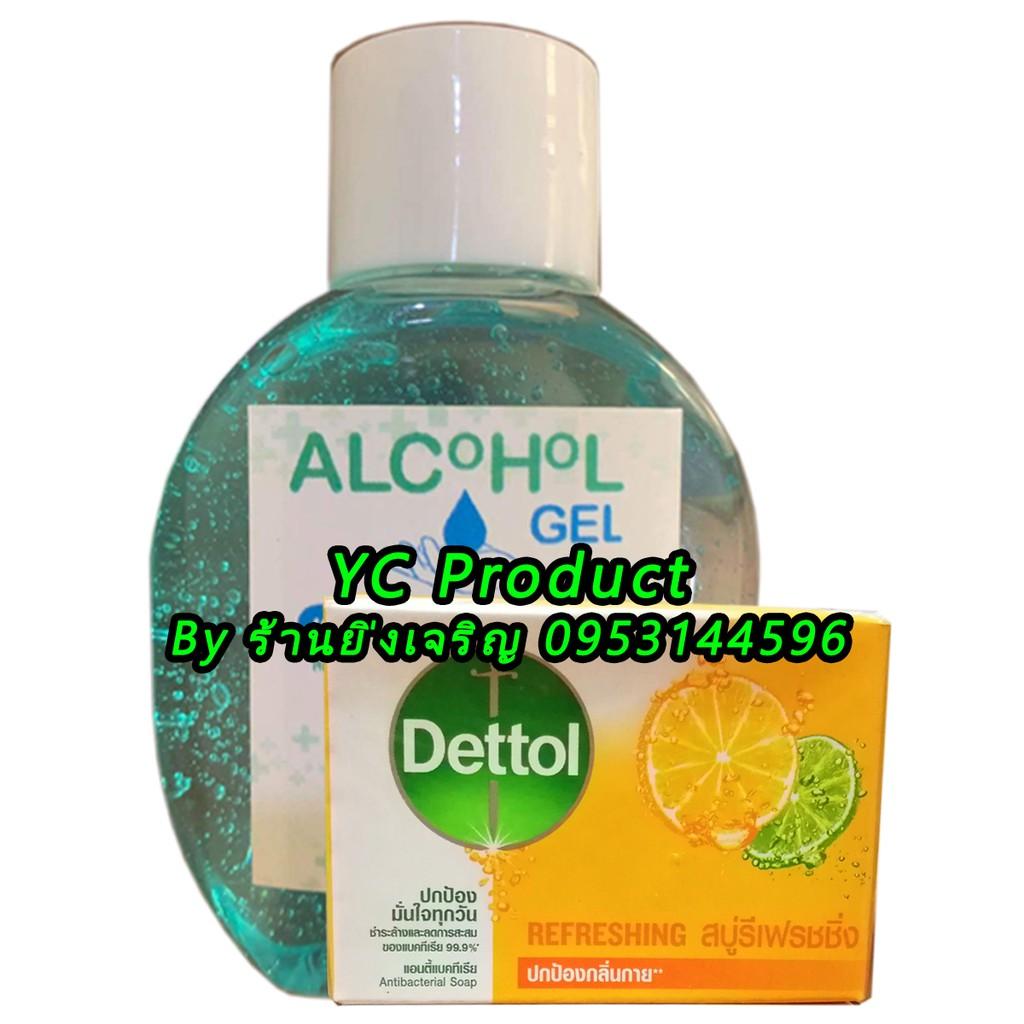 สบู่ฆ่าเชื้อ Dettol +เจลล้างมือแบบไม่ใช้น้ำล้างออกขนาด30ML