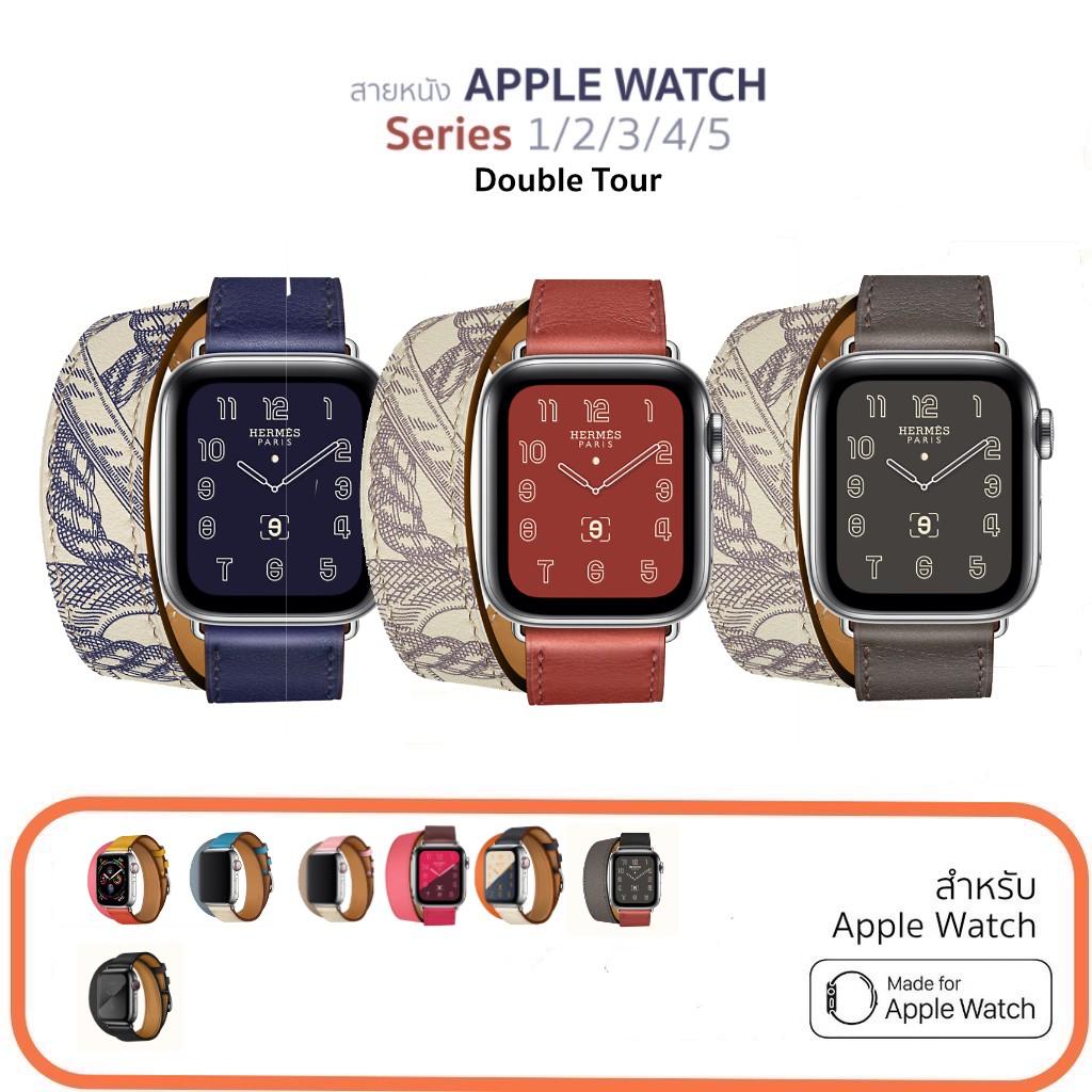 สาย Apple Watch Hermes Double Tour