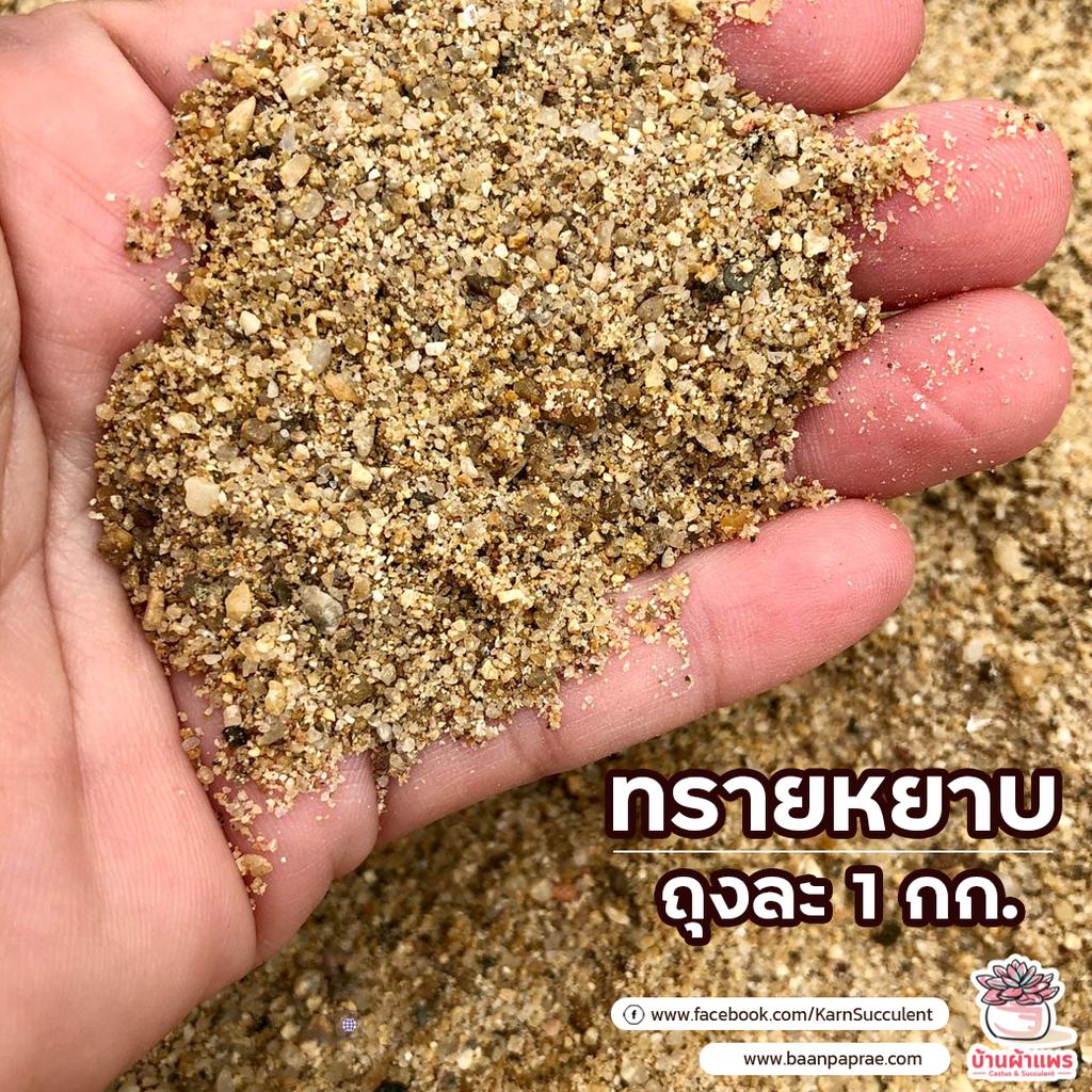 ถุงละ 1 กก. ทรายหยาบ ทรายก่อสร้าง ใช้ผสมดิน แคคตัส กระบองเพชร ไม้อวบน้ำ