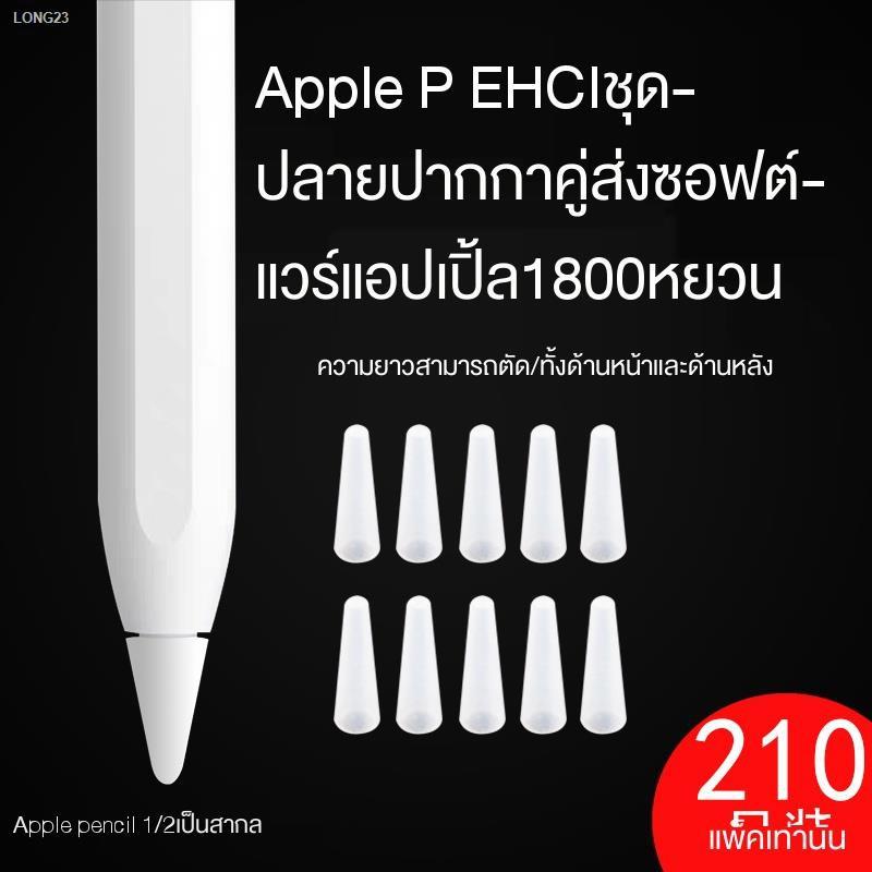 ปากกาไอแพด [วางมือบนจอได้] ปากกาไอแพด วางมือแบบ Apple Pencil stylus ipad ✈✖Double damping ipencil Apple Pencil tip cove
