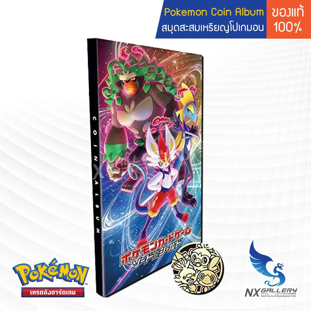 [Pokemon] Coin Album - สมุดเก็บเหรียญ โปเกมอนแท้ 100% (สำหรับ โปเกมอนการ์ด / Pokemon TCG)