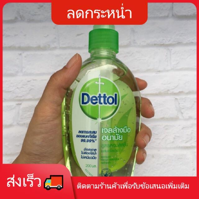 🐯เจลล้างมือ🐯 kirei hand sanitizer spray เดทตอล เจลล้างมือ Dettol แอลกอฮอล์ 70% สูตรหอมสดชื่นผสมอโลเวล่า 200มล 50มล ลดก