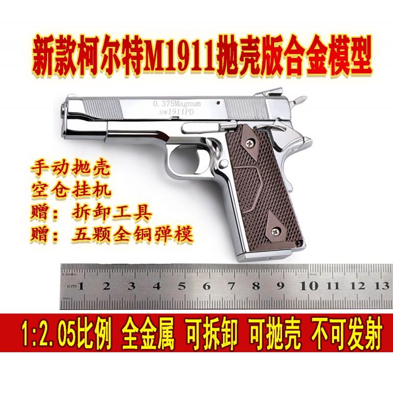 1:2.05รูปแบบโลหะผสมโลหะM 1911 ปืนของเล่นเด็กถอดออกได4