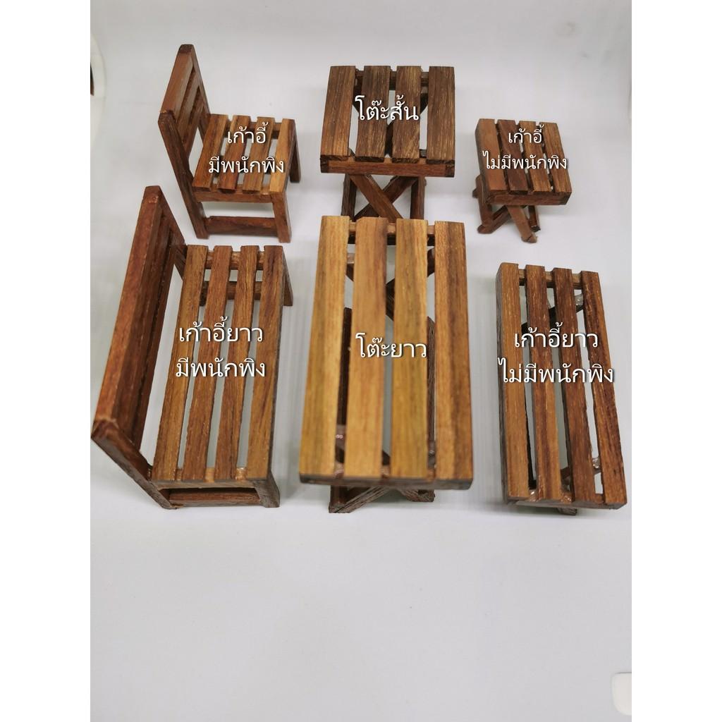 ชุดโต๊ะ ชุดเก้าอี้ (ไซต์เล็ก) ขายแยกชิ้น ชิ้นละ 39 บาท โต๊ะ เก้าอี้.