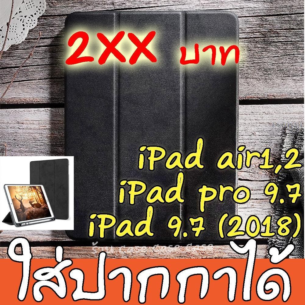 [ไม่ดันฟิล์ม] Case iPad 9.7 2018, pro 9.7, air1, air2 เคส ไอแพด 2018 ใส่ เก็บ ปากกา Apple Pencil air 1,2