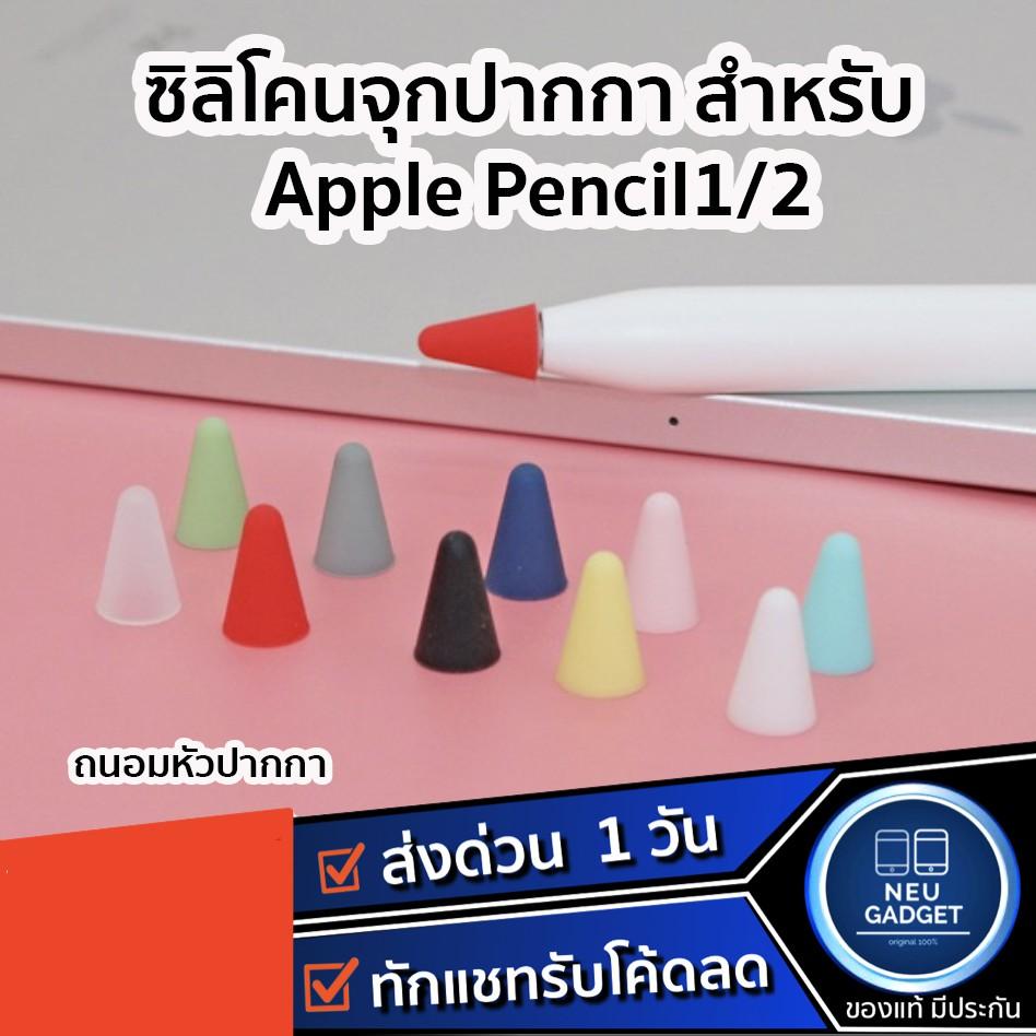เคสหัวปากกา สำหรับ Apple Pencil 1/2 ปลอกซิลิโคนหุ้มหัวปากกา ปลอกซิลิโคน เคสซิลิโคน หัว ปากกาไอแพด จุกหัวปากกา case tip